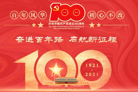 祝福中国伟大共产党成立100周年